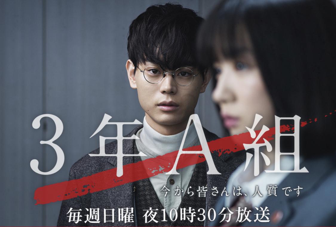 菅田将暉 視聴率