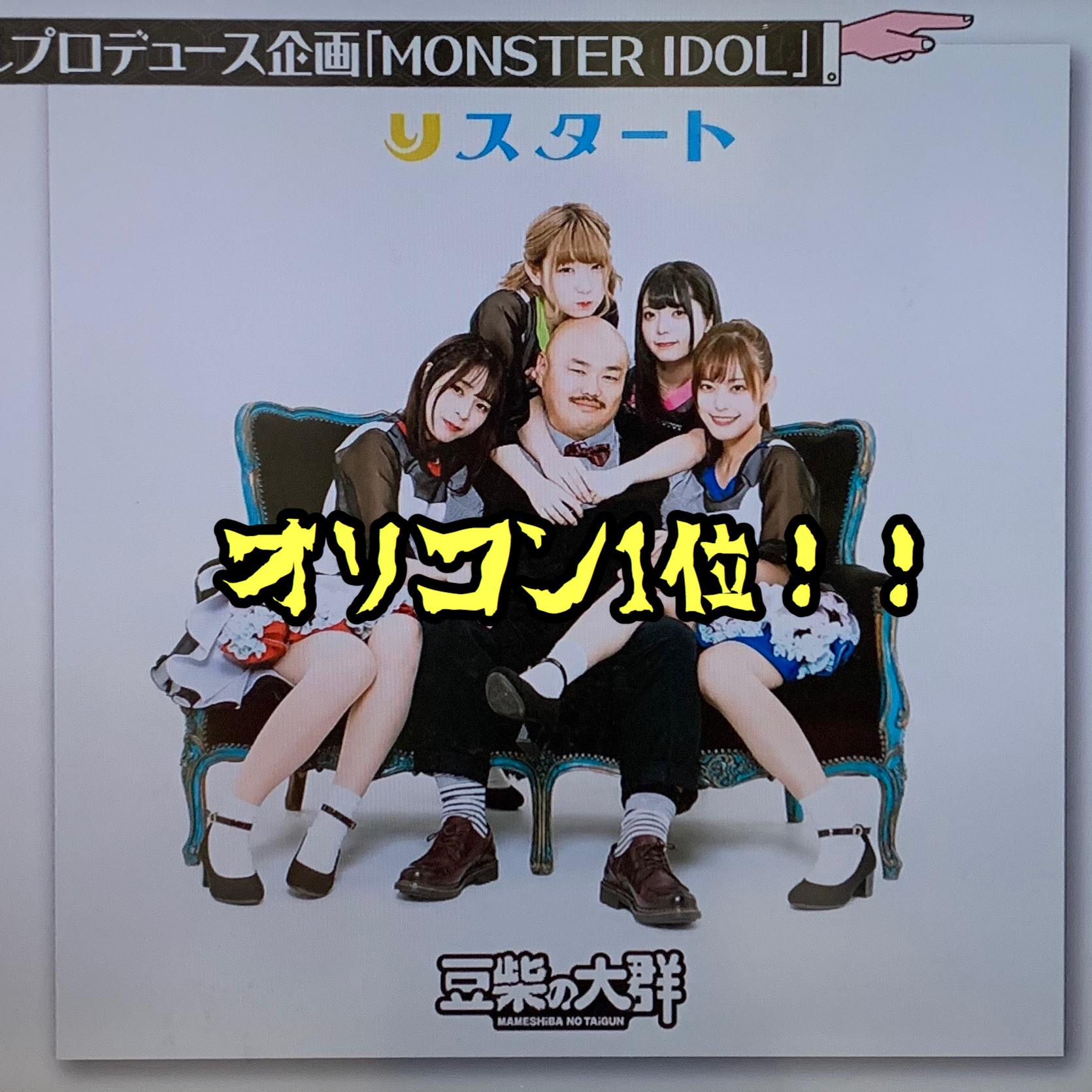 豆柴の大群のデビュー曲りスタートがオリコン1位に!!