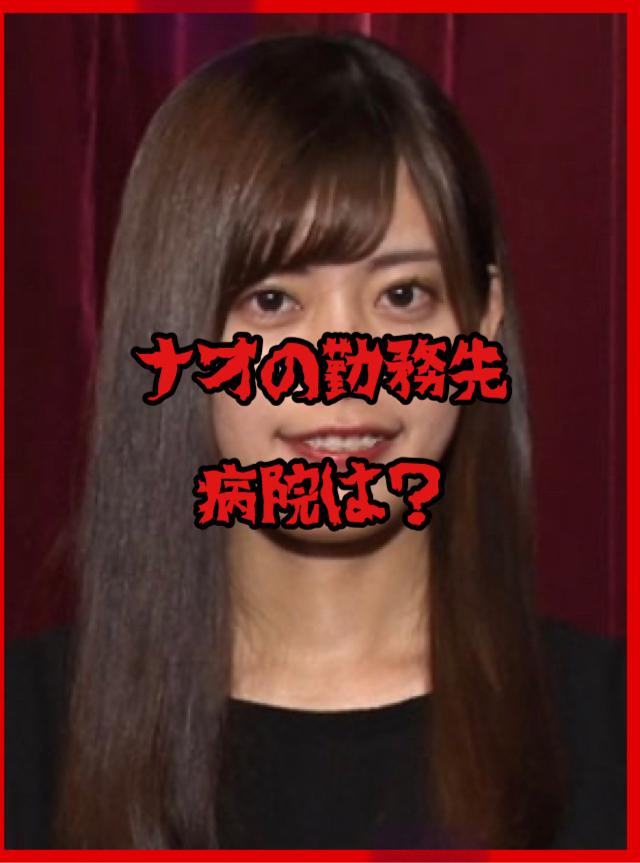 の ダウンタウン アイドル 水曜日 モンスター モンスターアイドル、ナオは誰で本名は横山奈央、経歴は?水曜日のダウンタウン(水ダウ)