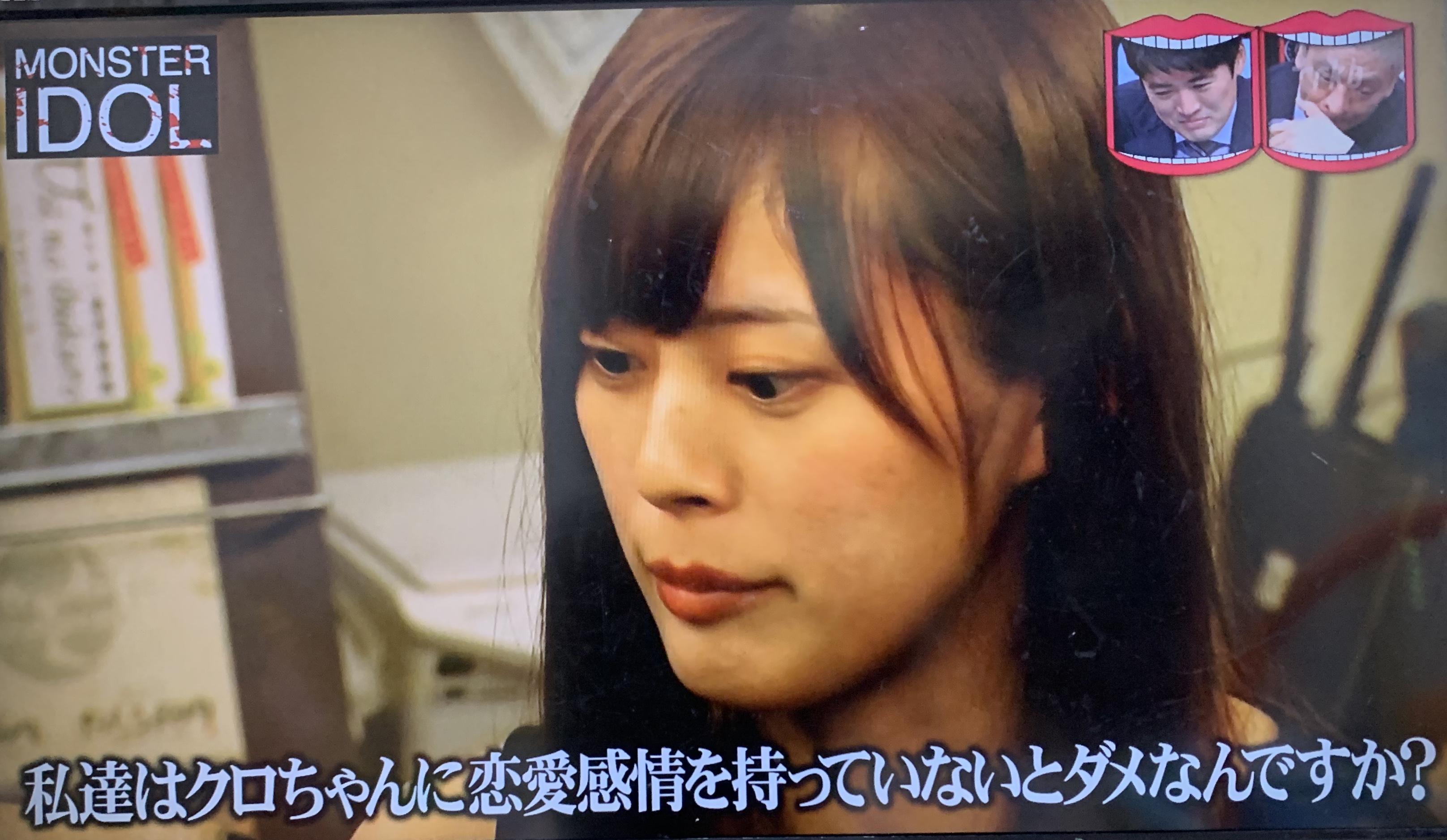モンスター アイドル ナオ