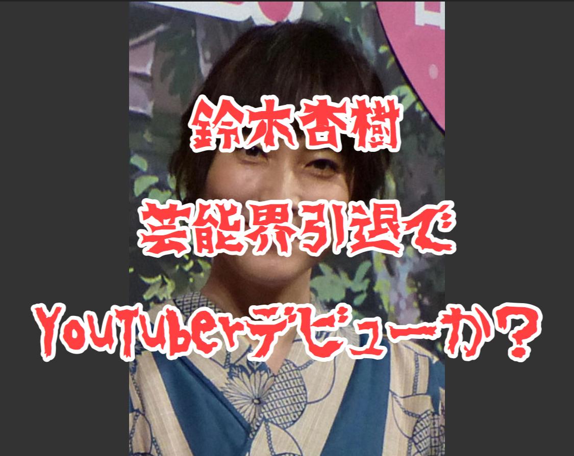 ラジオ 鈴木 杏樹