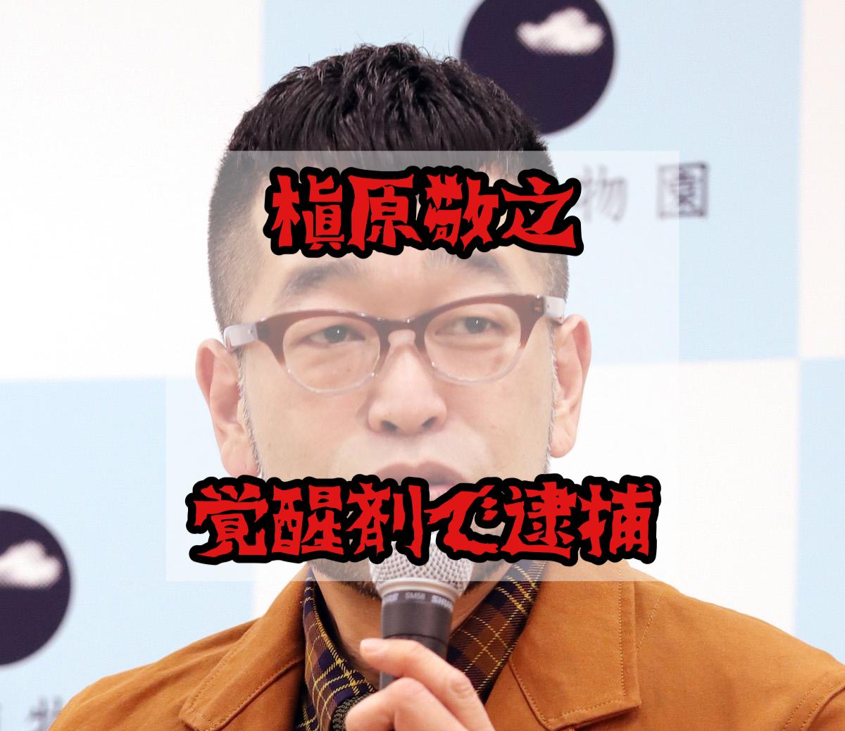 覚醒剤 槇原